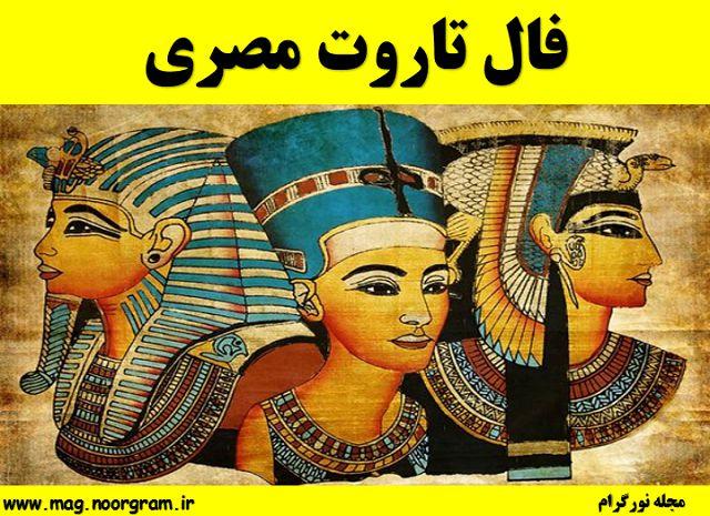 فال تاروت مصری