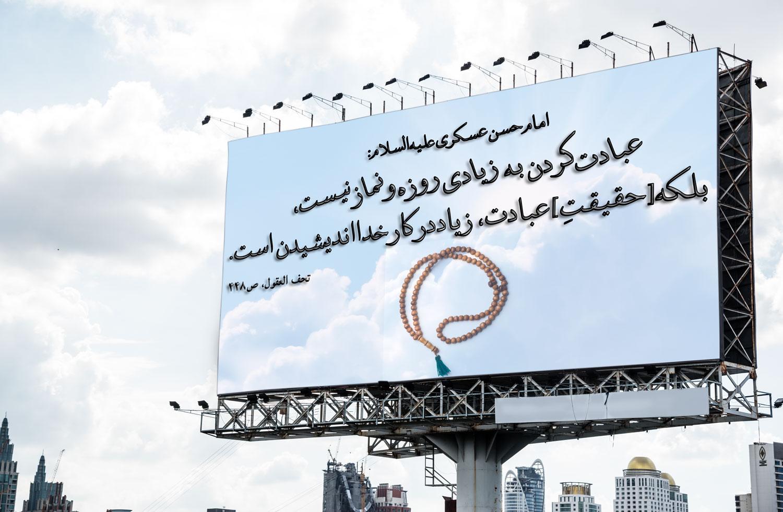 عکس نوشته احادیث امام حسن عسکری علیه السلام