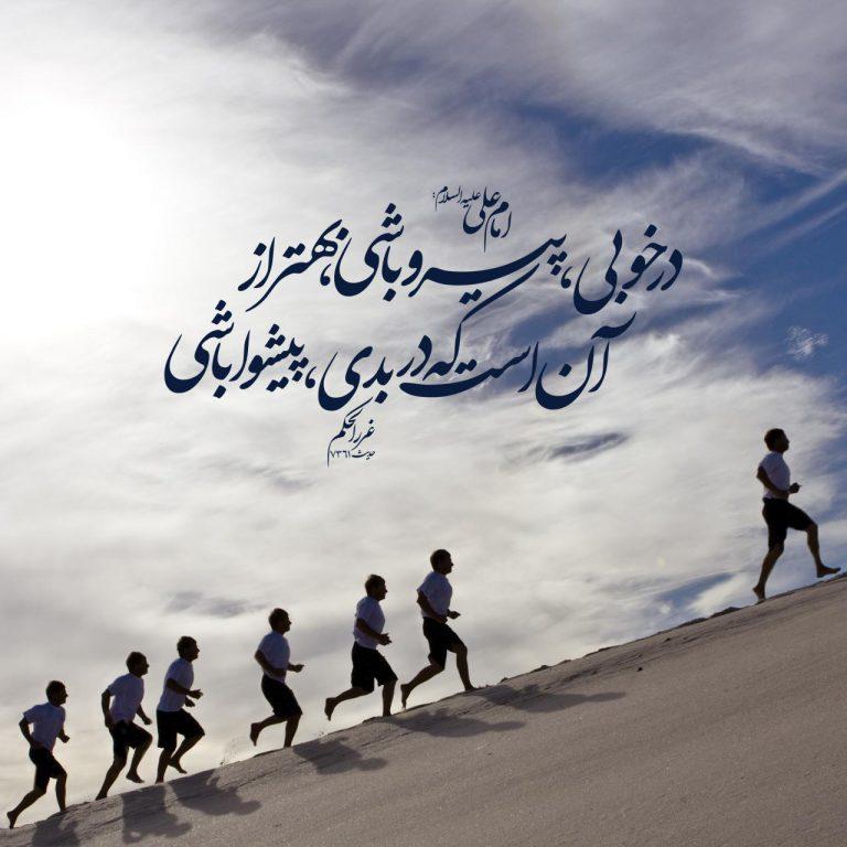 امام علی علیه السلام: در خوبى، پيرو باشى، بهتر از آن است كه در بدى، پيشوا باشى