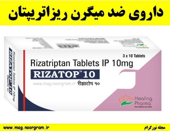 داروی ضد میگرن ريزاتريپتان - Rizatriptan