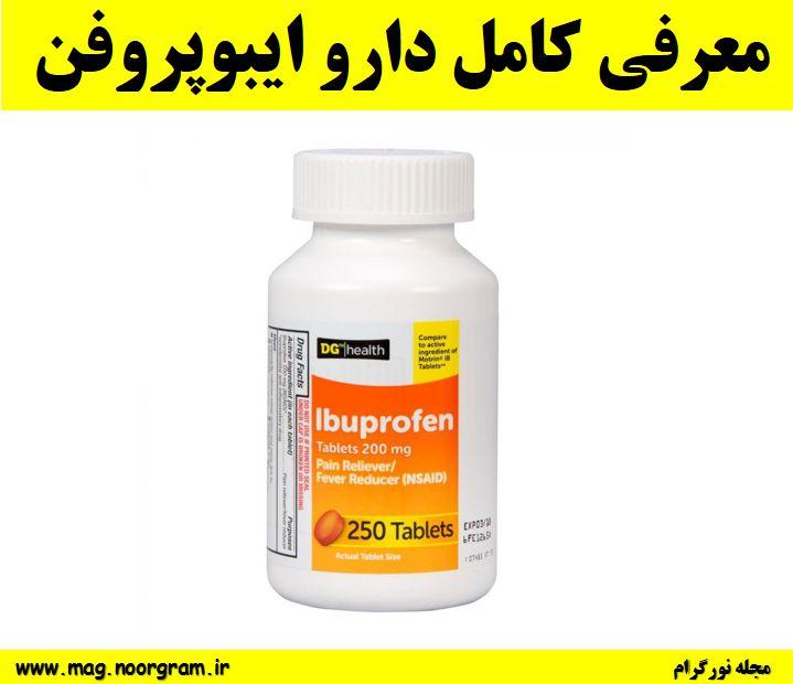 معرفی کامل دارو ایبوپروفن