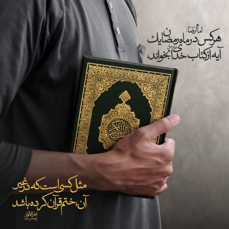 هر كس در ماه رمضان يك آيه از كتاب خدای
