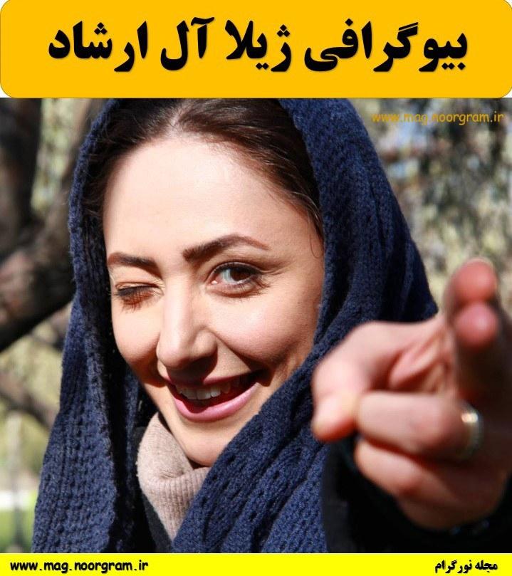 بیوگرافی ژیلا آل ارشاد