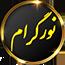 مجله نورگرام 🌞