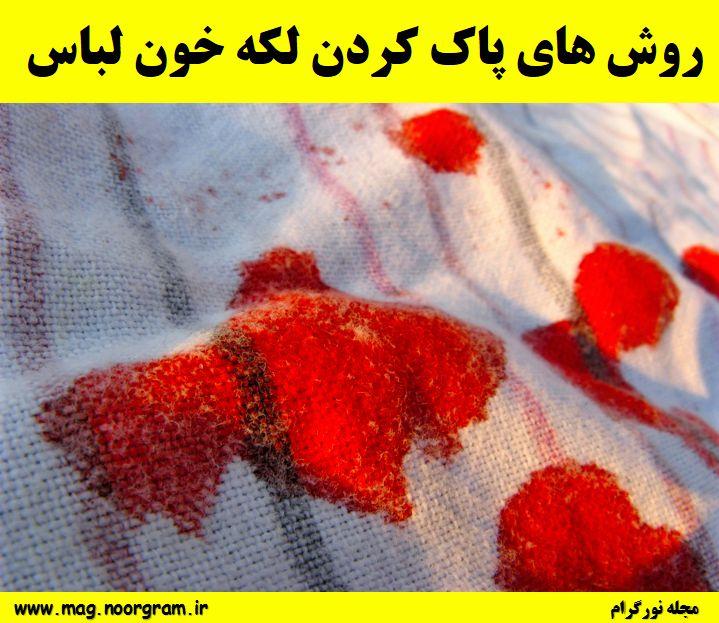 روش های پاک کردن لکه خون از لباس