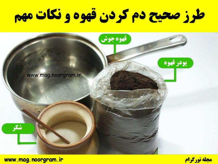 طرز صحیح دم کردن قهوه و نکات مهم در طعم مطلوب