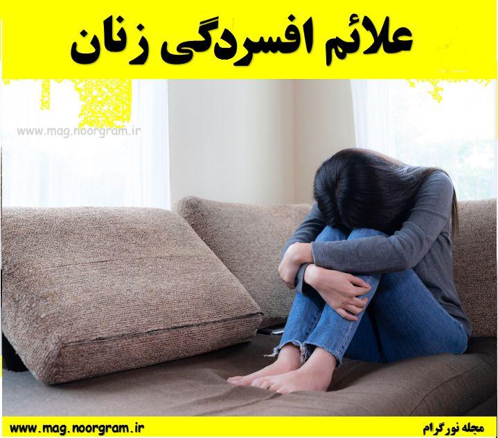 علائم افسردگی زنان