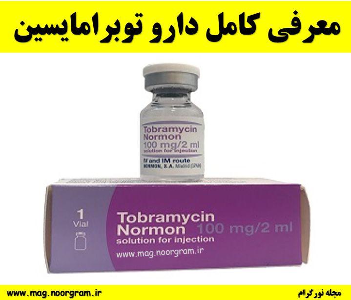 معرفی کامل دارو توبرامایسین