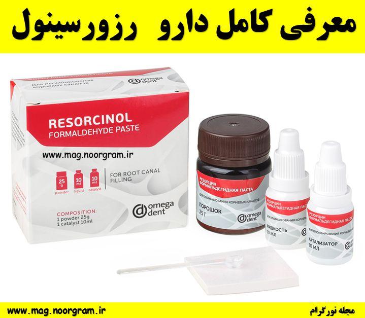 معرفی کامل دارو رزورسینول