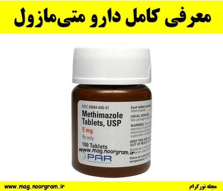 معرفی کامل دارو متیمازول