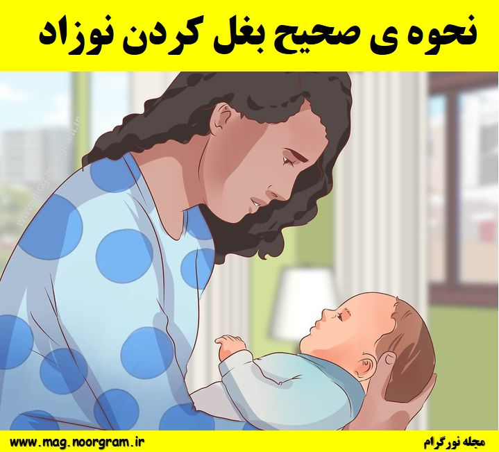 نحوه ی صحیح بغل کردن نوزاد