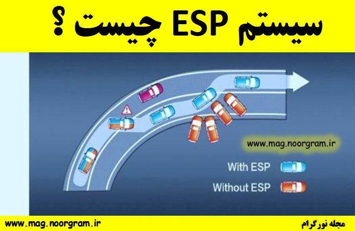 سیستم ESP چیست ؟