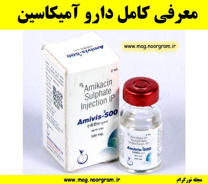 معرفی کامل دارو آمیکاسین