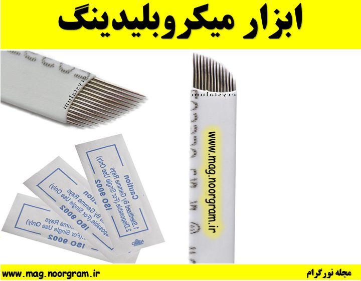 ابزار میکروبلیدینگ