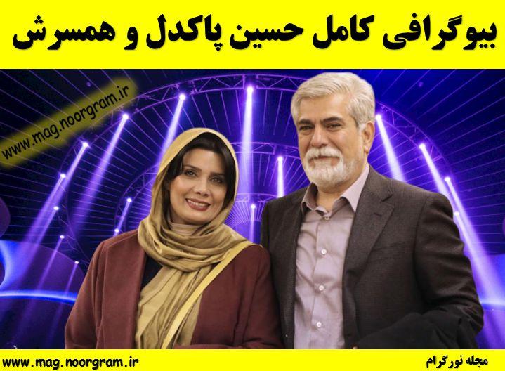 بیوگرافی کامل حسین پاکدل و همسرش