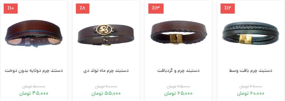 فروشگاه آنلاین دستبند چرم