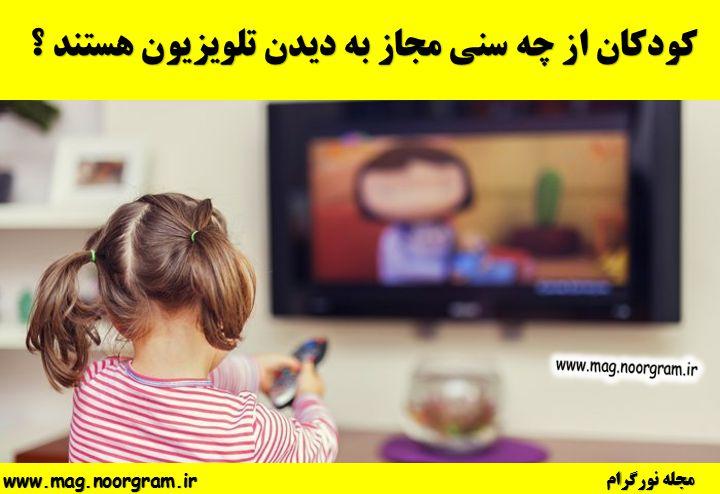 کودکان از چه سنی مجاز به دیدن تلویزیون هستند ؟