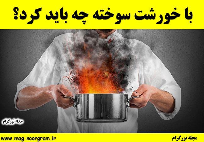با خورشت سوخته چه باید کرد؟