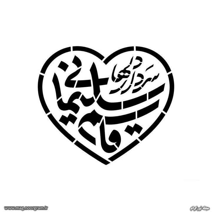 سردار دل ها