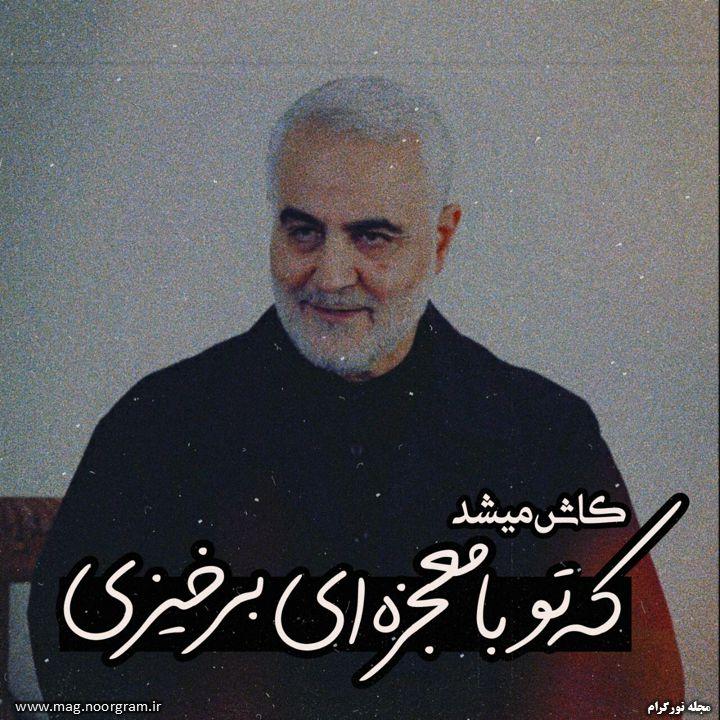 سردار شهید سلیمانی