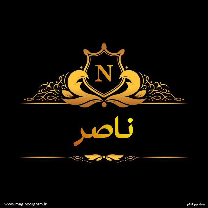 عکس پروفایل ناصر