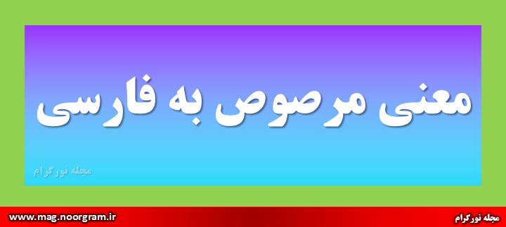 معنی مرصوص به فارسی