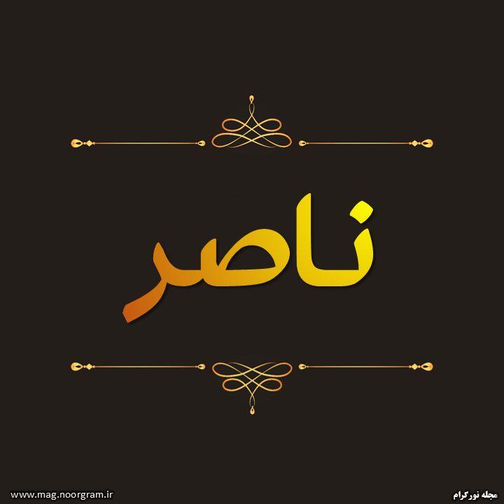پروفایل اسم ناصر