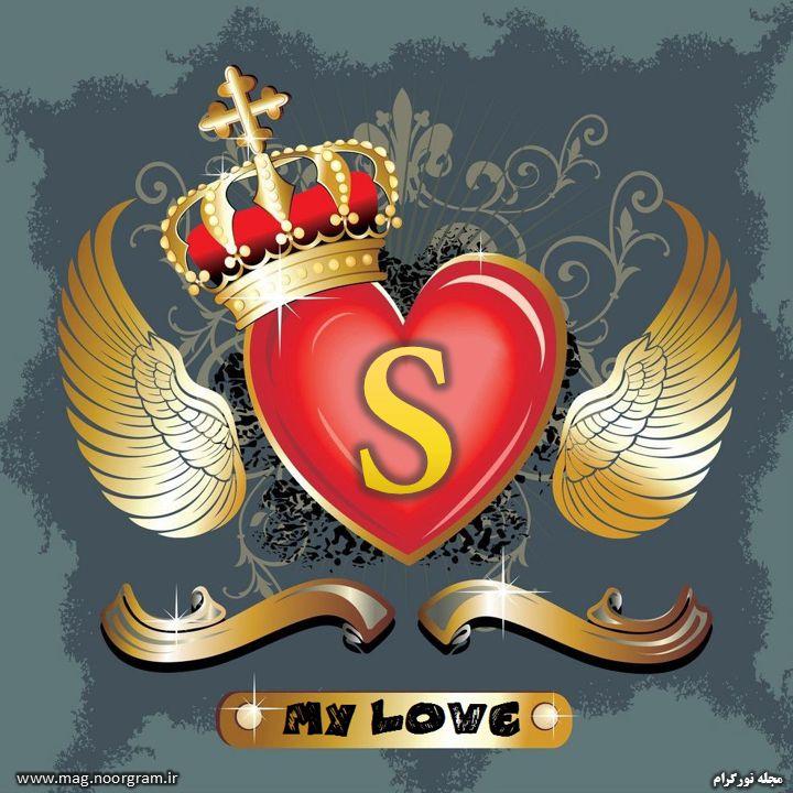 حرف S في قلب شعر Shaer Blog