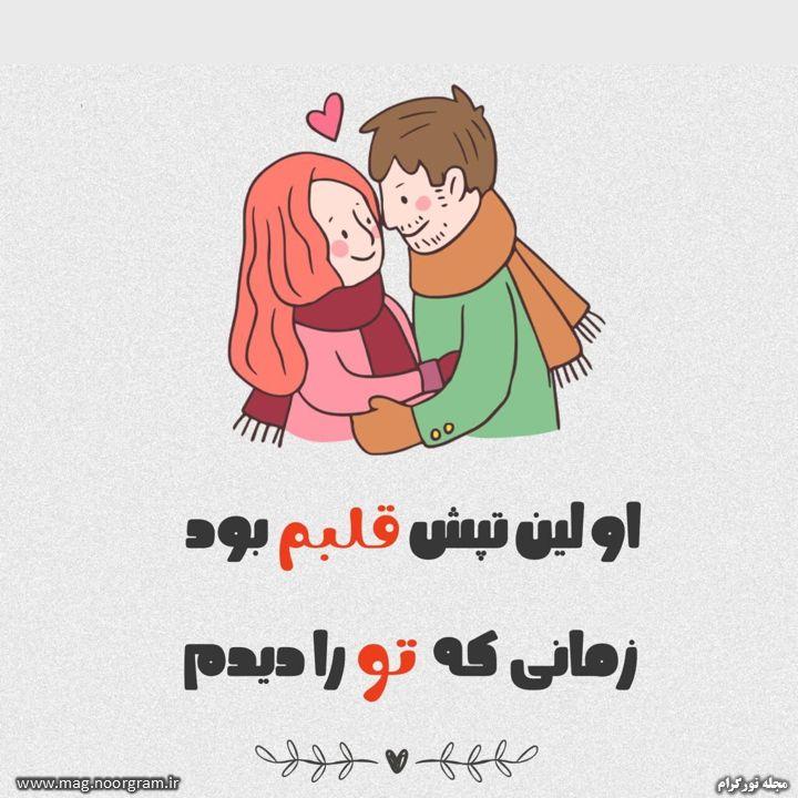 پروفایل عاشقانه کارتونی - مجله نورگرام