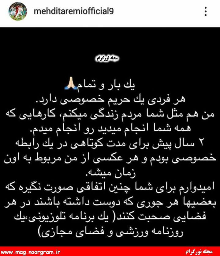 تهمت طارمی به همه ایرانی ها