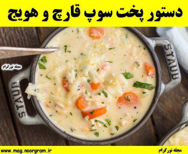 دستور پخت سوپ قارچ و هویج