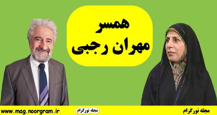 همسر مهران رجبی