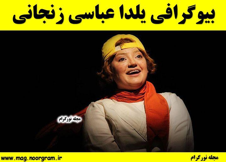 یلدا عباسی زنجانی کیست ؟