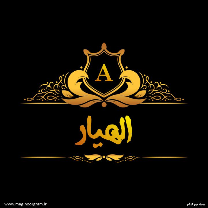 عکس پروفایل الهیار