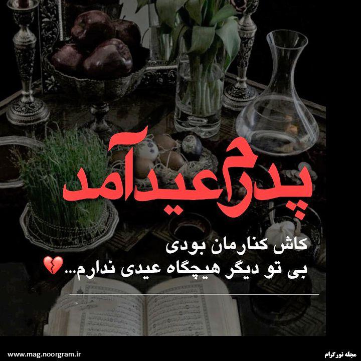 عید قربان بدون پدر