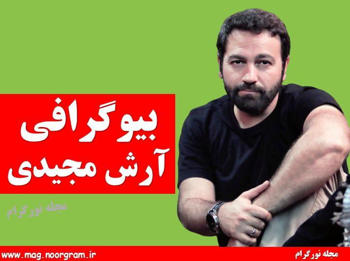 بیوگرافی آرش مجیدی