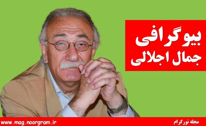 بیوگرافی جمال اجلالی