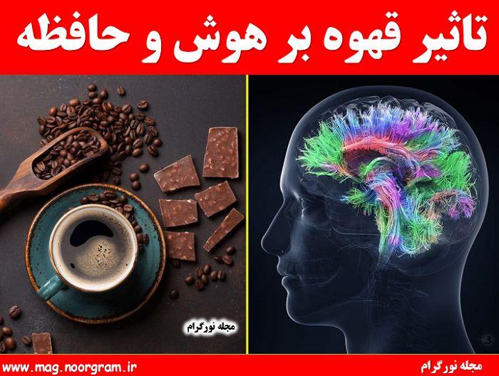 تاثیر قهوه بر هوش و حافظه