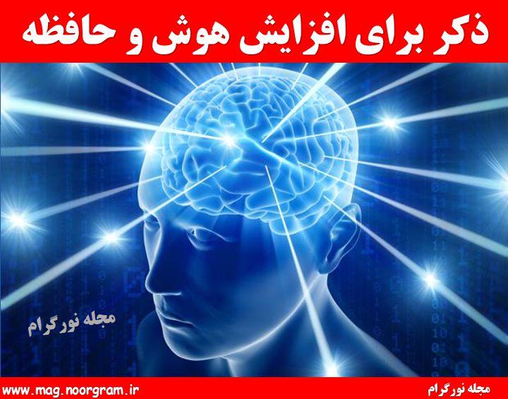 ذکر برای افزایش هوش و حافظه