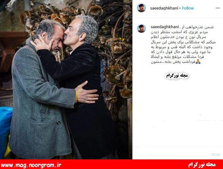 علت پخش نشدن سریال نون خ 2