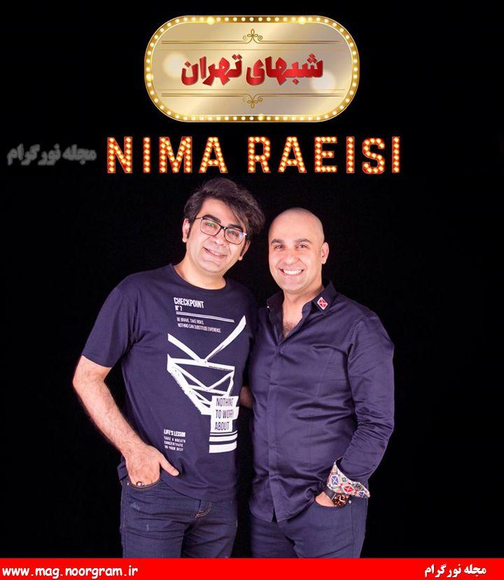 نیما رئیسی و فرزاد حسنی