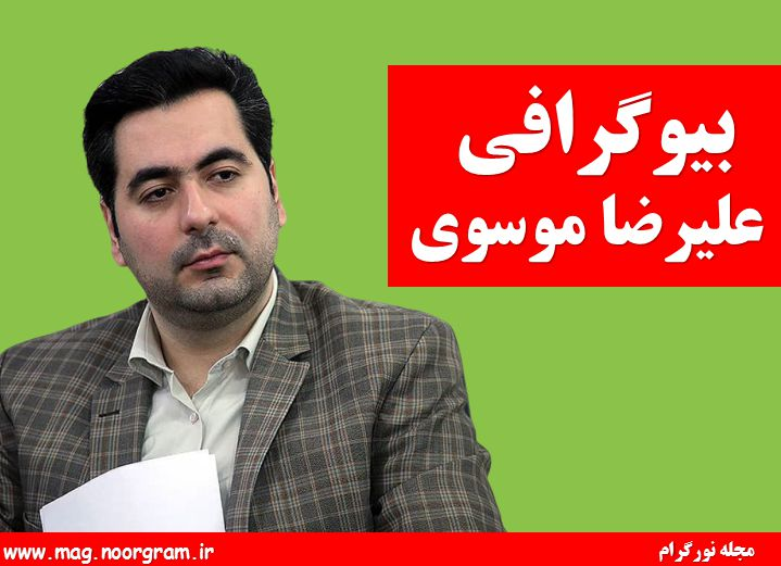 بیوگرافی سید علیرضا موسوی