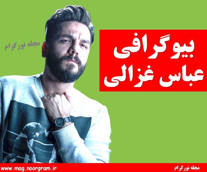 بیوگرافی عباس غزالی
