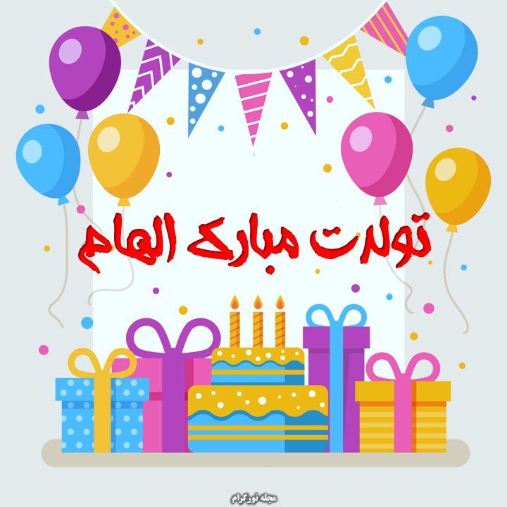 تولدت مبارک الهام