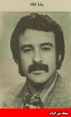 رضا بابک قبل از انقلاب