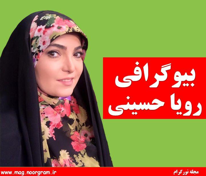 رویا حسینی بیوگرافی
