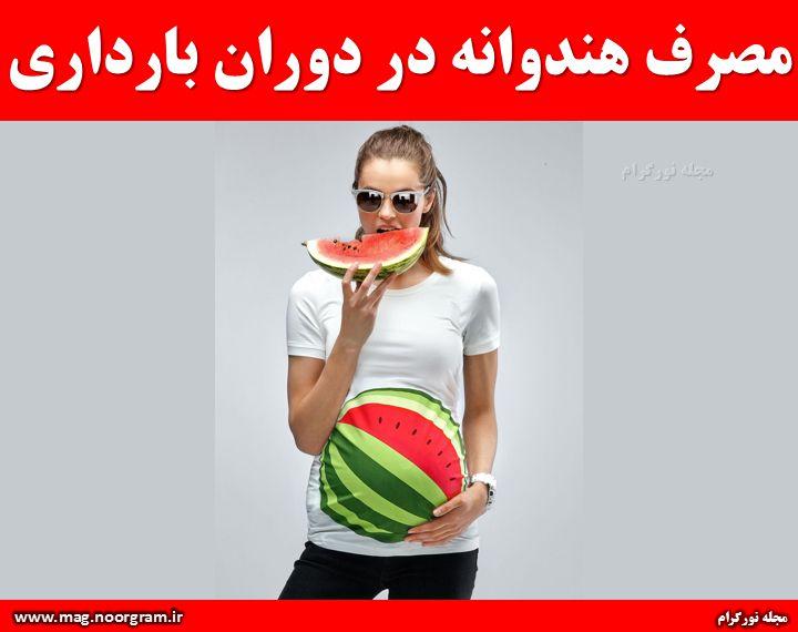 فواید مصرف هندوانه در دوران بارداری
