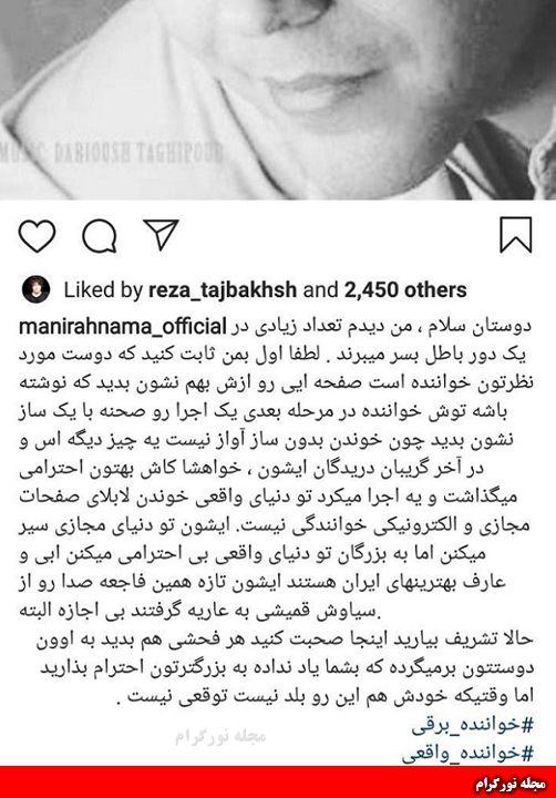 مانی رهنما و محسن چاوشی