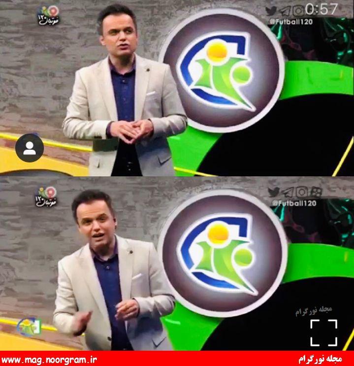 مجری فوتبال 120