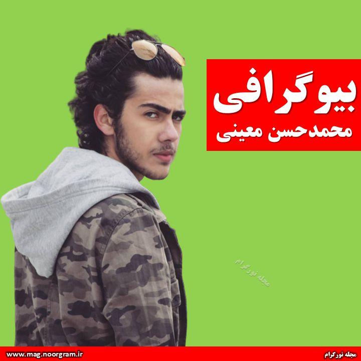 محمدحسن معینی